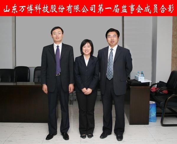 热烈庆祝山东万博科技股份有限公司正式成立