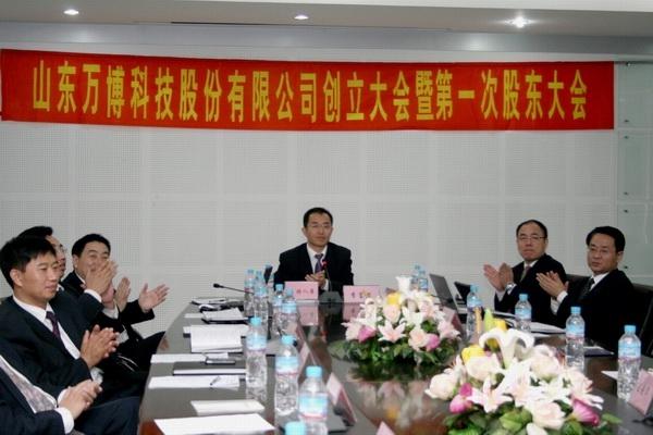 聘任孙培祥为山东万博科技股份有限公司财务总监;根据《总经理工作